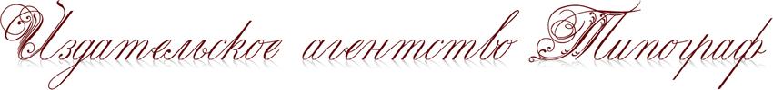 Издательское агентство Типограф