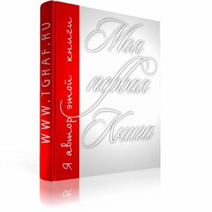 как получить авторские права и издать книгу:
