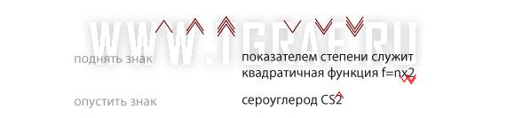 Корректорские знаки «верхнего и нижнего регистра»
