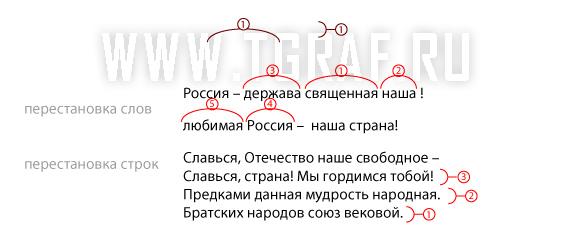 Корректорские знаки, определяющие очередность слов или предложений в тексте